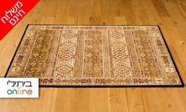 שטיח ארוג של ביתילי