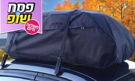 תיק גג לרכב בנפח 450 ליטר