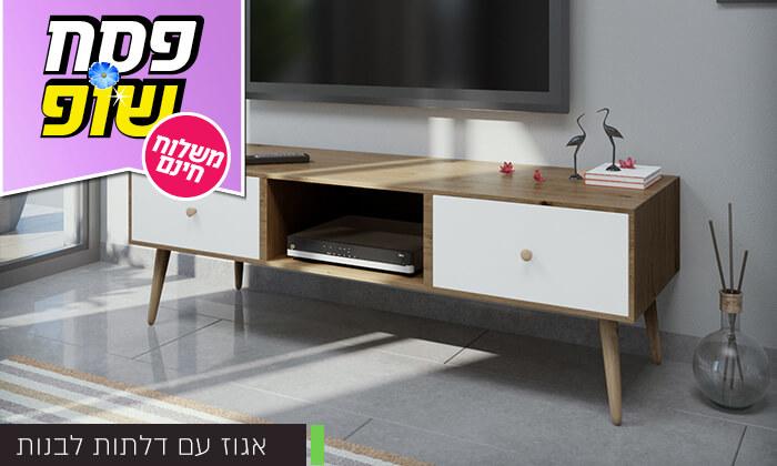 6 סט שולחן סלון ומזנון - משלוח חינם!