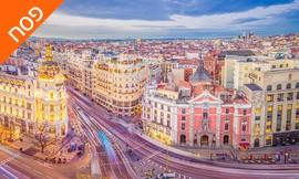 טיול 5 ימים במדריד