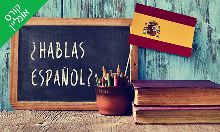 2 קורס לימוד ספרדית אונליין עם Momento