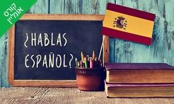 קורס לימוד ספרדית אונליין