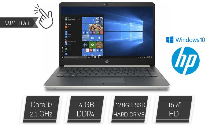 מחשב נייד HP עם מסך 15.6 אינץ' - משלוח חינם