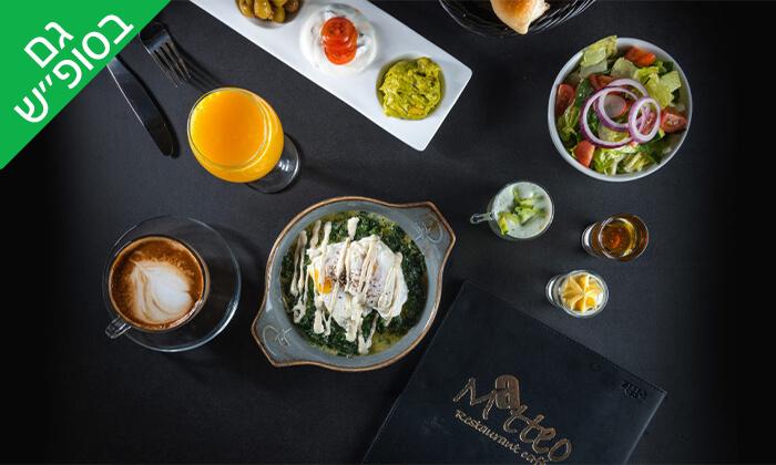 5 ארוחת בוקר זוגית ב'מתאו', בוגרשוב - תל אביב