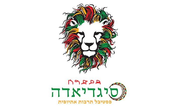 5 סיגדיאדה - פסטיבל לתרבות אתיופית, תיאטרון הקאמרי