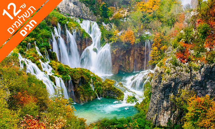 5 סלובניה, קרואטיה ופלאי הטבע האדריאטי, כולל חגים