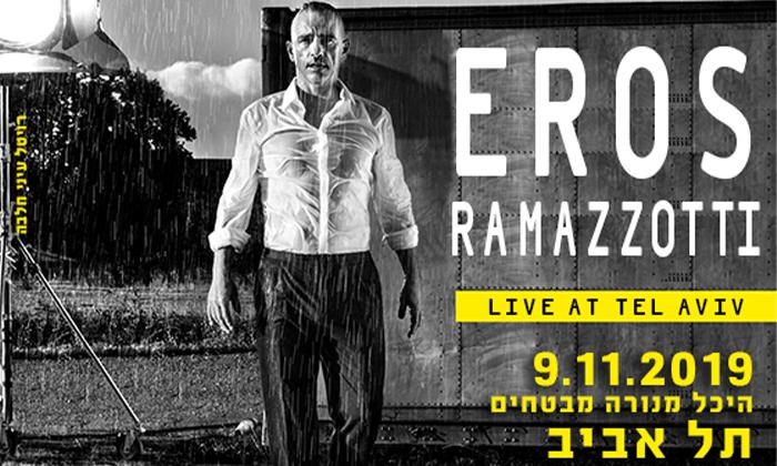 2 כרטיס להופעה של ארוס רמזוטי, היכל מנורה - תל אביב