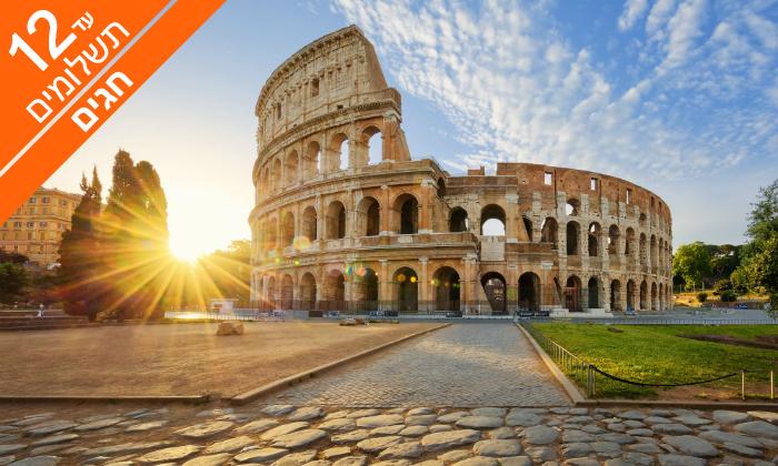 5 איטליה הקלאסית - טיול מאורגן 8 ימים כולל ראש השנה