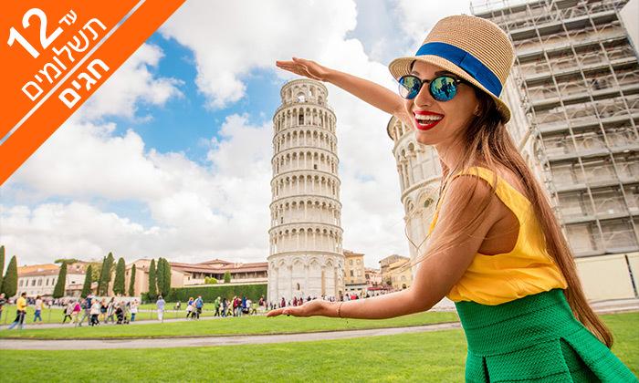 2 איטליה הקלאסית - טיול מאורגן 8 ימים כולל ראש השנה