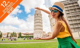 מאורגן 8 ימים באיטליה הקלאסית