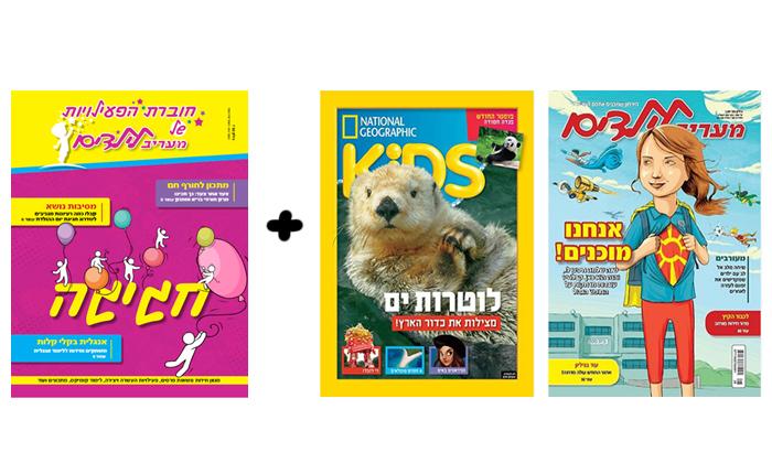 מנוי לגיליון מעריב לילדים וגיליון נשיונל ג'יאוגרפיק קידס - כולל מתנה ומשלוח חינם