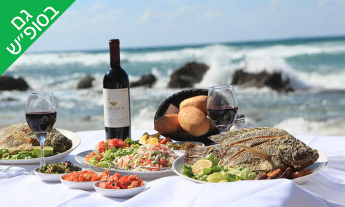 10 ארוחת דגים זוגית במסעדת בני הדייג, מרינה הרצליה