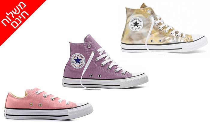 2 נעלי סניקרס לנשים אול סטאר All Star - משלוח חינם