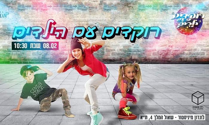 2 'רוקדים עם הילדים' - חוויה לכל המשפחה במועדון 'המרקיד', תל אביב