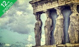 """חופשה באתונה, כולל סופ""""ש"""