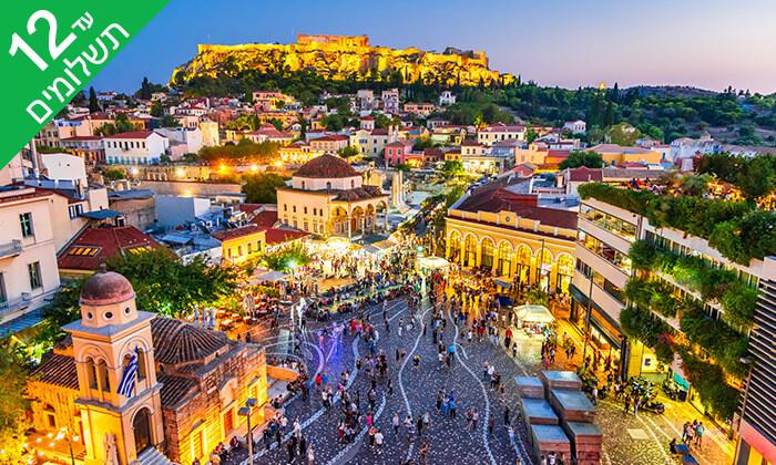 2 5 כוכבים באתונה, יוון - טיסה קצרה, נופים ואתרים מרתקים