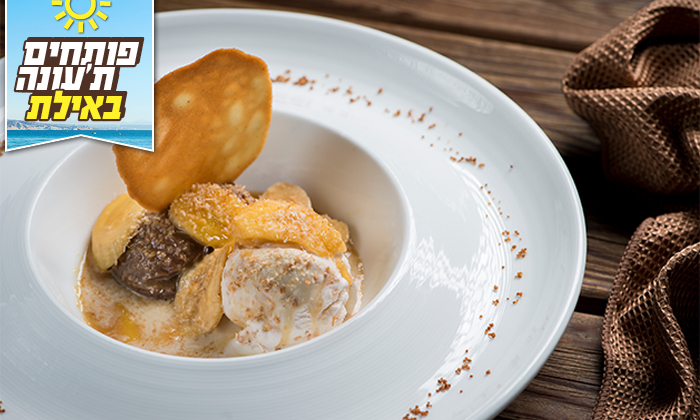 7 ארוחה זוגית במסעדת ברזיל הקטנה, אילת