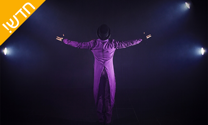 5 כרטיס למופע בלאגן בקרקס, מגוון מיקומים
