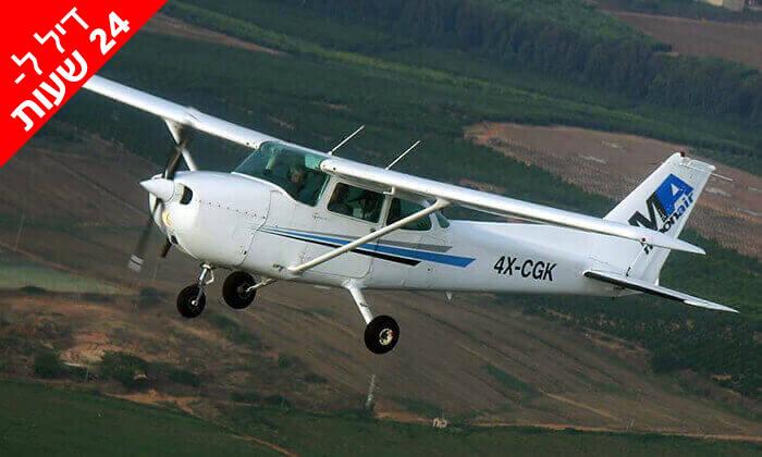 2 דיל ל-24 שעות: טייס ליום אחד בבית הספר לטיסה Moonair, שדה התעופה הרצליה