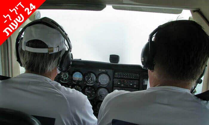 4 דיל ל-24 שעות: טייס ליום אחד בבית הספר לטיסה Moonair, שדה התעופה הרצליה
