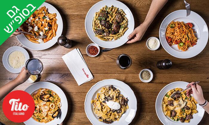7 ארוחה זוגית ב-TITO Italiano, קניון גבעתיים