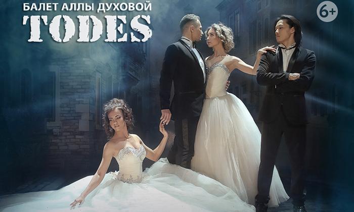 2 כרטיס למופע הבלט של להקת הבלט 'טודס' של אלה דוחובה, מגוון מיקומים