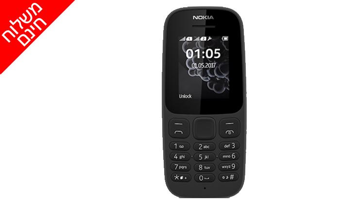2 טלפון סלולרי נוקיה Nokia - משלוח חינם
