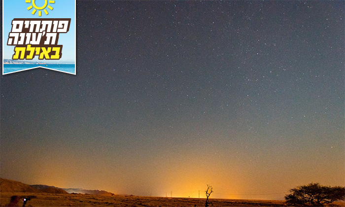 3 צפייה מודרכת בכוכבים עם 'מה למעלה' - מצפה הכוכבים של אילת והערבה