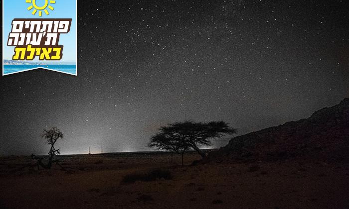 2 צפייה מודרכת בכוכבים עם 'מה למעלה' - מצפה הכוכבים של אילת והערבה