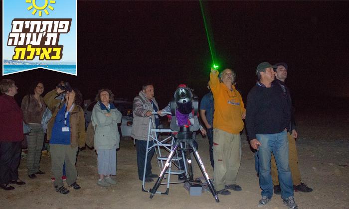 4 צפייה מודרכת בכוכבים עם 'מה למעלה' - מצפה הכוכבים של אילת והערבה