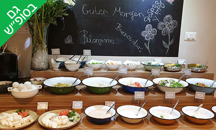 11 ארוחת בוקר בופה במלון Olive, נהריה