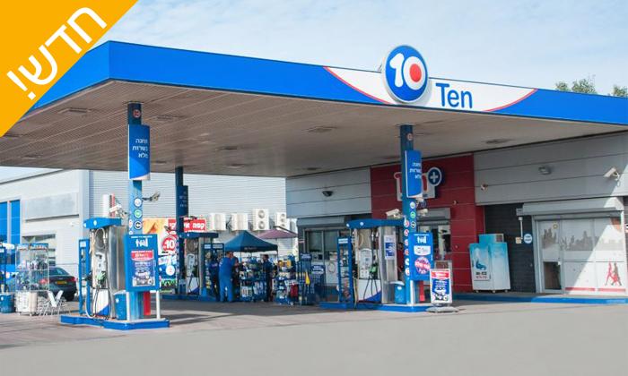 2 שובר הנחה למימוש בתחנות הדלק של רשת Ten ברחבי הארץ