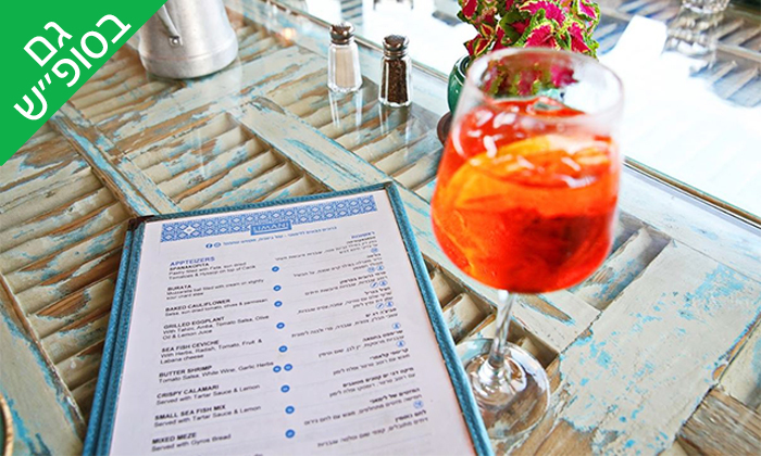 19 מסעדת לימאני ביסטרו, נמל קיסריה - ארוחה זוגית