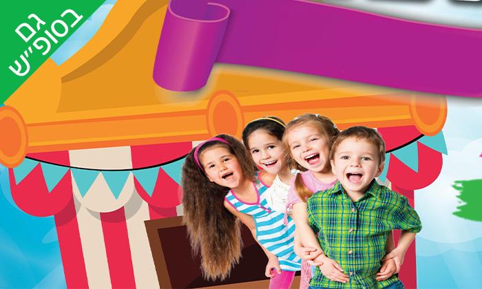 3 ארנה לנד - משחקייה לילדים בחנוכה, מתחם ארנה הרצליה