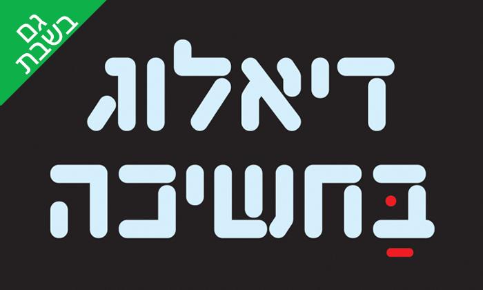 6 מוזיאון הילדים הישראלי חולון - פעילויות לכל המשפחה