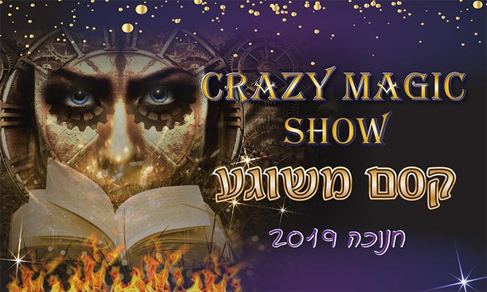 2 כרטיס למופע חנוכה 2019 - קסם משוגע, מגוון מיקומים