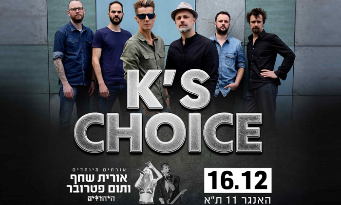 2 להקת K'S CHOICE מגיעה לישראל - כרטיס 1+1 להופעה בהאנגר 11 תל אביב