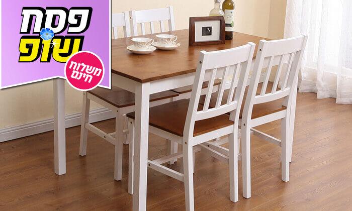 7 פינת אוכל עם 4 כיסאות עץ מלא BRADEX- הובלה חינם!