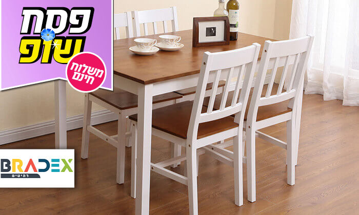 2 פינת אוכל עם 4 כיסאות עץ מלא BRADEX- הובלה חינם!