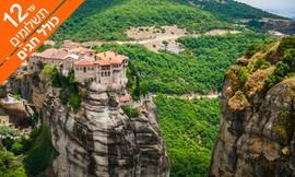 טיול מאורגן 5 ימים ביוון
