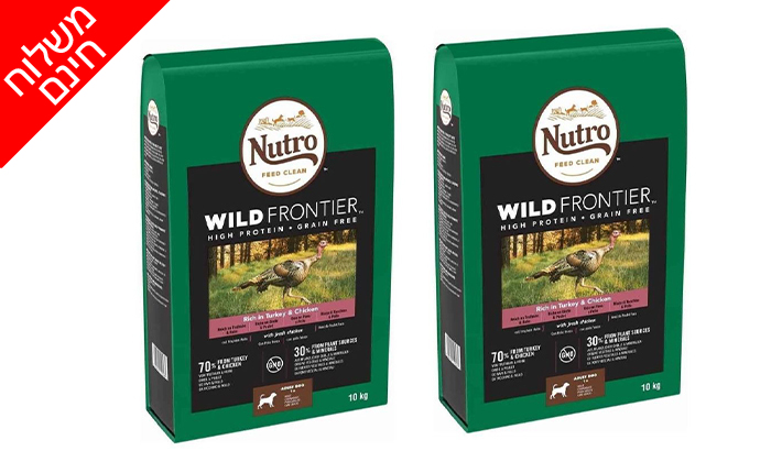 3 שני שקי מזון יבש לכלבים Nutro - משלוח חינם