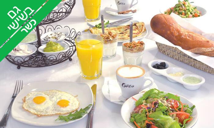 2 קפה גרג הכשר למהדרין בנמל תל אביב - ארוחת בוקר זוגית