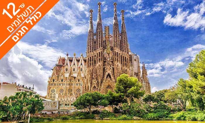 3 חופשה בברצלונה - שופינג, טפאסים וסנגריות, כולל שבועות