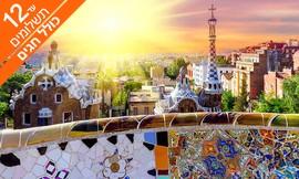 חופשה בברצלונה, כולל שבועות