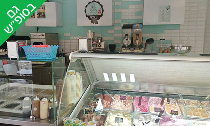 3 גלידה בגלידריית מרג'לטו, באר שבע