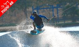 """סקי מים באגם פארק דרום, ת""""א"""
