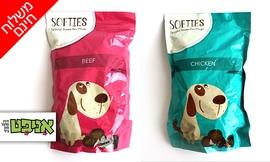 2 חבילות חטיפי SOFTIES לכלבים