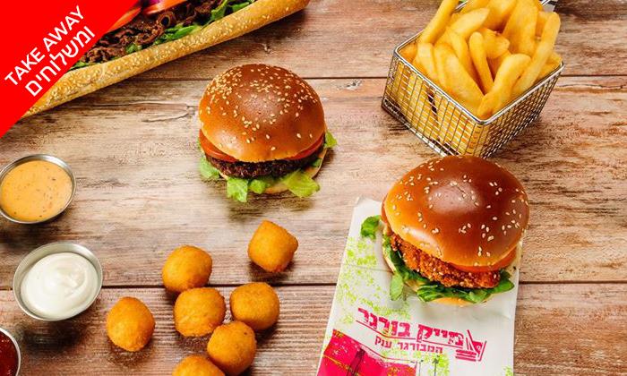 2 ארוחת המבורגר ליחיד או לזוג במסעדת מייק בורגר, סניף ראשון לציון