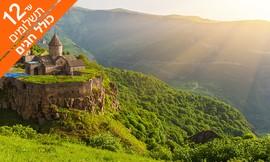 ארמניה - טיול מאורגן 7 ימים