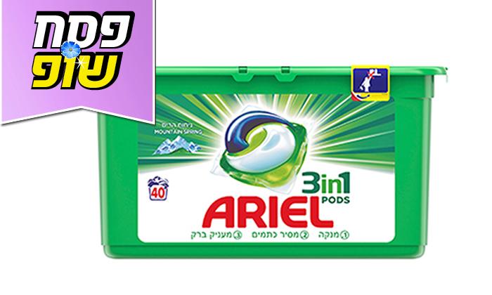 3 120 קפסולות ג'ל לכביסה אריאל ARIEL